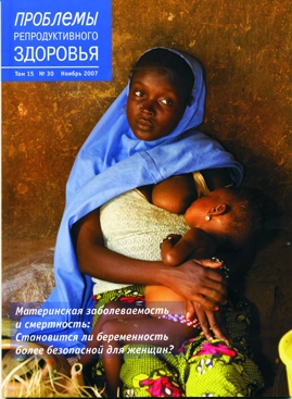 Maternal morbidity and mortality: is pregnancy becoming safer for women?