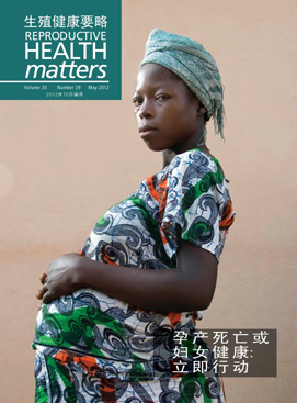 Maternal mortality or women's health: time for action