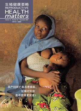 Maternal mortality and morbidity: are we any safer?