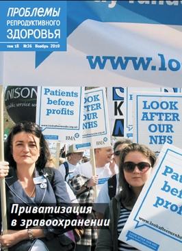 Privatisation in health services