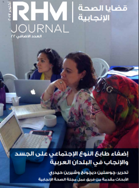 Gendered bodies and reproduction in the Arab countries and Turkey
